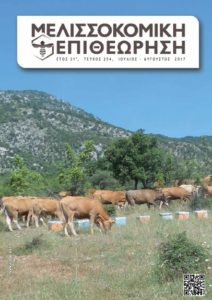 Melissokomiki Epitheorisi Μάιος-Ιούνιος 2017