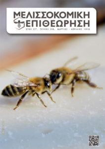 Μάιος Ιούνιος 2018 Μελισσοκομική Επιθεώρηση