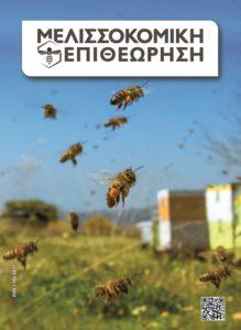 Μελισσοκομική Επιθεώρηση Σεπτ-Οκτ 2017