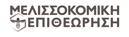 Αυτή η εικόνα δεν έχει ιδιότητα alt. Το όνομα του αρχείου είναι MelissokomikiEpitheorisi_Logo_ForNet.png