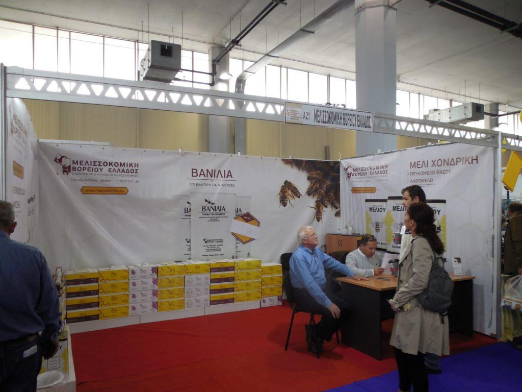 Μελισσοκομική Βορίου Ελλάδος
