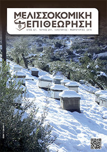 Μελισσοκομική Επιθεώρηση Ιανουάριος Φεβρουάριος 2018