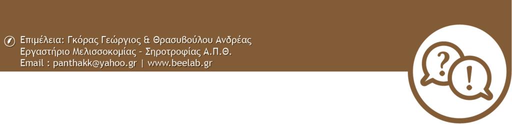 Γκόρας Γ. & Θρασυβούλου Α. Ερωτήσεις - Απαντήσεις Μελισσοκομική Επιθεώρηση