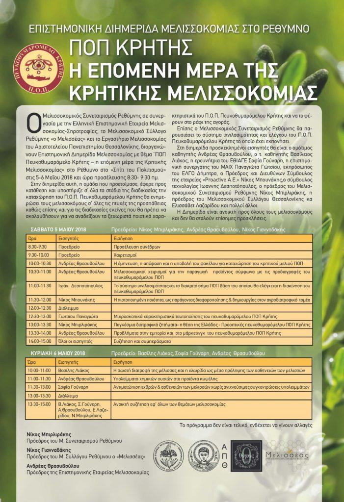 Διημερίδα Κρήτη
