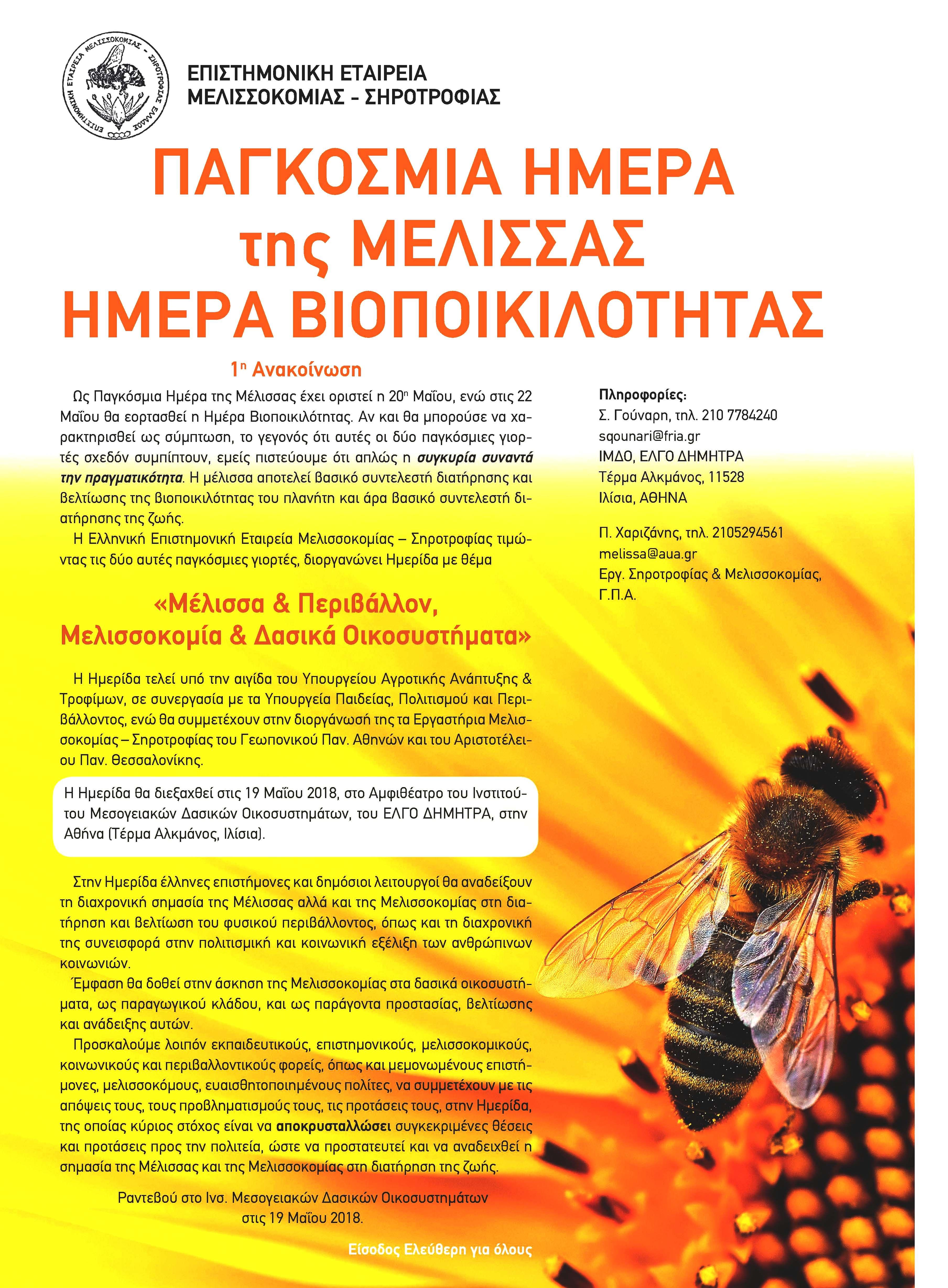 Ημέρα Μέλισσας - Ημερίδα 1.2
