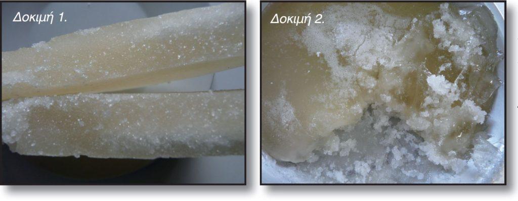 Εικόνα 1 : Αδιάλυτη ζάχαρη στη συνταγή καραμέλας σε αναλογία 1:10 νερού / ζάχαρης και 6 λεπτά βράσιμο (στη 1η δοκιμή ο όγκος τους λεμονιού είναι 10ml ενώ στη 2η δοκιμή, 20ml).