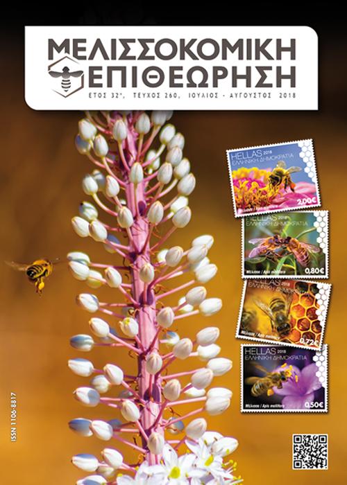 Μελισσοκομική Επιθεώρηση, Τεύχος 260, Ιούλιος - Αύγουστος 2018
