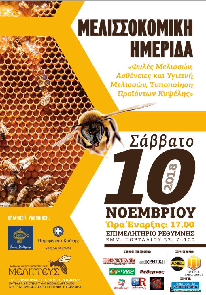 Μελισσοκομική Ημερίδα στο Ρέθυμνο