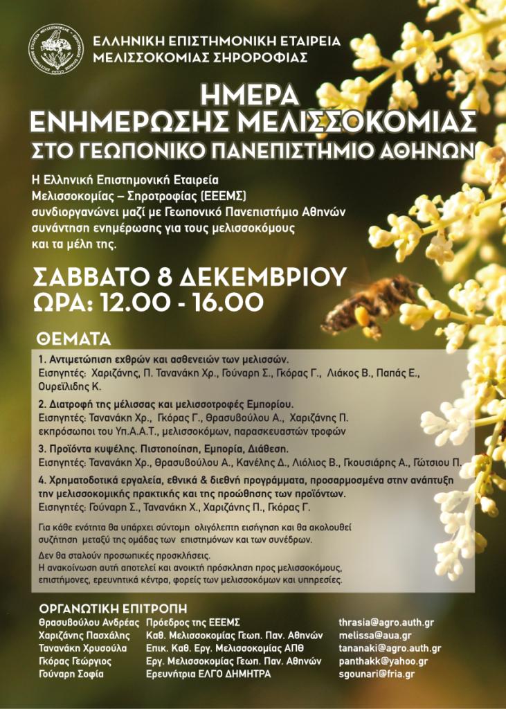 Ημερίδα Μελισσοκομίας