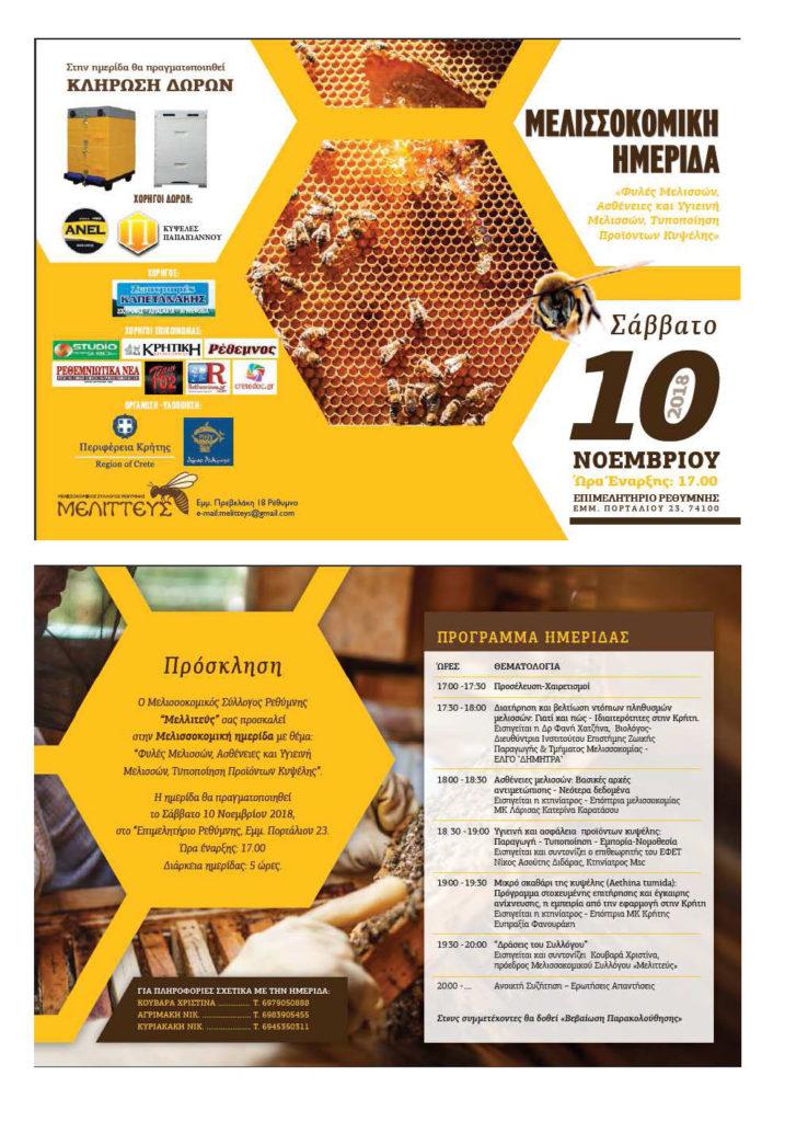 Μελισσοκομική Ημερίδα στο Ρέθυμνο - Πρόσκληση